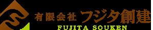 フジタ創建 | 東郷町の工務店 新築・リフォーム(愛知県東郷町)